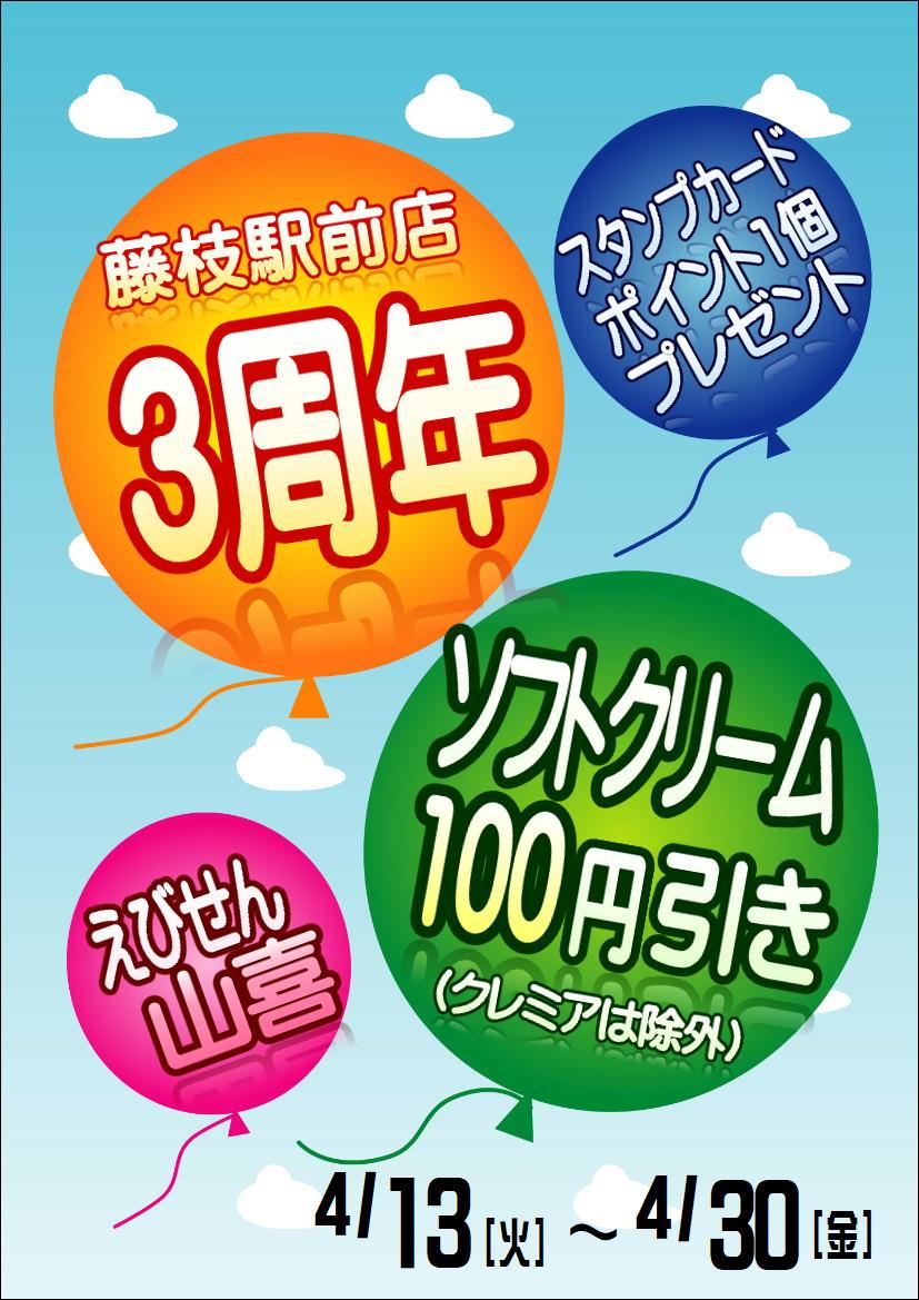祝☆藤枝駅前店3周年
