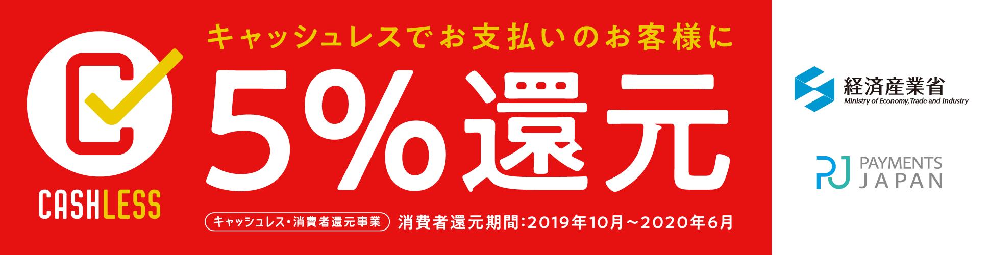 キャッシュレス・消費者還元事業始まりました!!山喜本舗オンラインショップも対象です!!